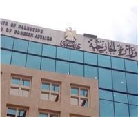 الخارجية الفلسطينية: الاحتلال الإسرائيلي «فاشٍ» و«منحط أخلاقيًا»