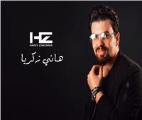 فيديو| هاني زكريا يطرح «غاوية نكد».. ويحضر مفاجأة مع مودة الأدهم