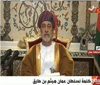 فيديو| سلطان عمان: نعمل على خفض المديونية وتوجيه مواردنا المالية للأفضل