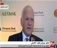 فيديو| بنك إسكندرية: نستهدف تطوير المشروعات الصغيرة والمتوسطة