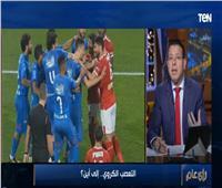 عمرو عبد الحميد عن السوبر: ما حدث أشبه بالسيرك.. وصورة مسيئة لـ «مصر»