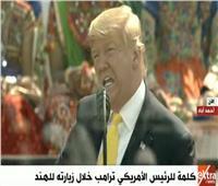 بث مباشر| كلمة الرئيس الأمريكي ترامب خلال زيارته للهند
