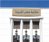 «المدينة الفاضلة في تاريخ الفلسفة» بمكتبة مصر الجديدة
