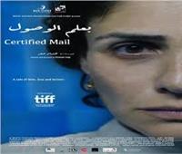 غدًا.. العرض الخاص لفيلم «بعلم الوصول» بسينما الزمالك