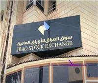 البورصة العراقية تغلق على انخفاض بنسبة 0.42 %