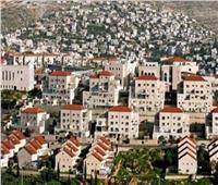 فلسطين: البناء الاستيطاني شرق القدس يغلق الباب نهائيًا أمام أية فرصة للسلام