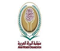 «دور الفن في تغيير الصورة النمطية عن المرأة».. حلقة نقاشية لمنظمة المرأة العربية