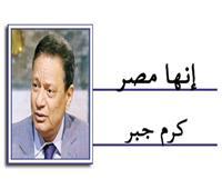 لك يا مصر السلامة