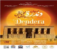 بعد وفاة مبارك.. تعديل مواعيد مهرجان دندرة للموسيقى والغناء