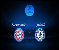 بث مباشر| مباراة بايرن ميونخ وتشيلسي في دوري أبطال أوروبا