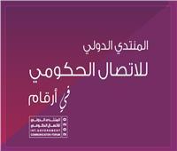 إنفوجراف| المنتدى الدولي للاتصال الحكومي في أرقام