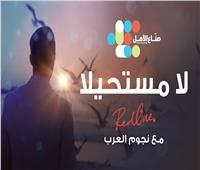 ريدوان يطلقأوبريت «لا مستحيلا»بمشاركة النجوم العرب