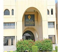 الصحة الكويتية: ارتفاع الإصابات بفيروس كورونا في البلاد إلى 18 حالة