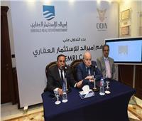 بدء التداول على أسهم شركة إميرالد للاستثمار العقاري في البورصة المصرية
