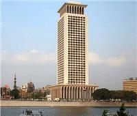 الخارجية: مصر ملتزمة بالمسار التفاوضي الذي ترعاه واشنطن والبنك الدولي بشأن سد النهضة