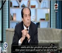 بالفيديو | «الدقاق»: هيكل طلب أن يكون مستشارًا لمبارك ولكن الرئيس الأسبق رفض