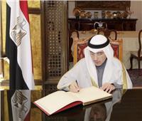 وزير الخارجية الكويتي يعزي في السفارة المصرية بوفاة الرئيس الأسبق مبارك