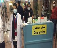 حقيقة وقف إجراءات الحجر الصحي بالموانئ والمطارات المصرية