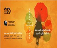 ساقية الصاوي تستعد لاستقبال مهرجان الأفلام الروائية القصيرة