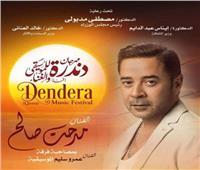 الليلة.. بلاك تيما ومدحت صالح يفتتحان مهرجان «دندرة»