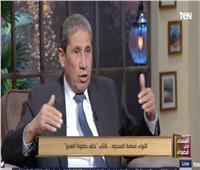 فيديو| اللواء أسامة المندوه: مهمتي داخل سيناء استمرت 6 أشهر