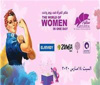 «عالم المرأة في يوم واحد» احتفال شهر مارس بساقية الصاوي