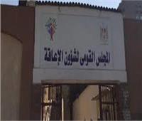انطلاق مسابقة الأسرة المصرية بالتعاون مع المجلس القومي للإعاقة