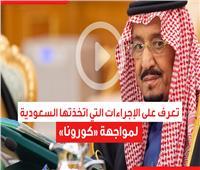 فيديوجراف| تعرف على الإجراءات التي اتخذتها السعودية لمواجهة «كورونا»