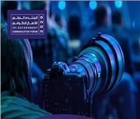 ٣ جلسات متخصصة للإعلاميين بالمنتدى الدولي للاتصال الحكومي