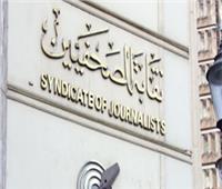 قافلة طبية لصحة المرأة بنقابة الصحفيين 7 مارس