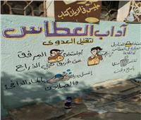 «مصر أمانة في عيون شبابها».. مبادرة لتحويل حوائط المدارس لوسائل تعليمية