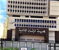 الرقابة الإدارية تشن حملات على المستشفيات بالإسكندرية