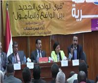 رئيس جامعة الوادي الجديد: قري المحافظة تحتاج إلي برامج التنميةالشاملة