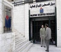 البورصة الفلسطينية تغلق تداولاتها على انخفاض بنسبة 0.06%