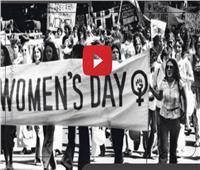 فيديوجراف| تاريخ اليوم العالمي للمرأة وسبب الاحتفال به