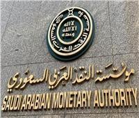 البنك المركزي السعودي يخفض أسعار الفائدة