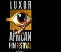 الجمعة.. افتتاح مبهر لـ«الأقصر السينمائي» في دورته التاسعة