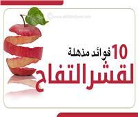 إنفوجراف| فوائد مذهلة لـ«قشر التفاح»