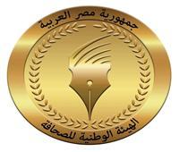نقل فعاليات انتخابات المؤسسات الصحفية على الصفحة الرسمية للهيئة الوطنية