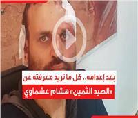 فيديوجراف | بعد إعدامه.. كل ما تريد معرفته عن «الصيد الثمين» هشام عشماوي