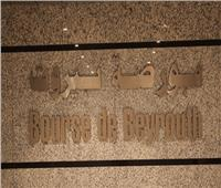 بورصة بيروت تغلق على تراجع بنسبة 0.78%