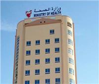وزارة الصحة البحرينية: خروج 8 مواطنين من الحجر الصحي الاحترازي