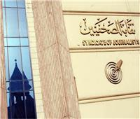 نقابة الصحفيين تفتح لجنة قيد المشتغلين