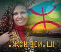 حوار  نائب رئيس الكونجرس الأمازيغي تكشف مفاجآت عن زواجهم وأعيادهم وديانتهم