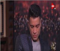 فيديو| حسن شاكوش يبكي على الهواء: عمري ما مديت إيدي لحد