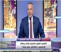 فيديو  أرملة «المنسي»: أحمد العوضي يجسد شخصية الإرهابي هشام عشماوي في «الاختيار»