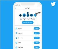 «تويتر» يطلق متصفّح المواضيع الجديد باللغة العربية