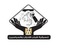 «تنسيقية شباب الأحزاب والسياسيين» ترفض الإساءة للمؤسسات السياسية