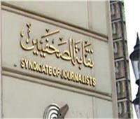 غدًا.. «الصحفيين» تعقد جمعيتها العمومية العادية