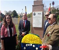 سفارة فنزويلا تحيي ذكري رحيل تشافيز بالقاهرة